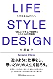 LIFE STYLE DESIGN(ライフスタイルデザイン) ―「遊び」と「好奇心」で設計する これからの生存戦略