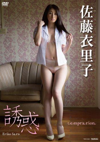 佐藤衣里子 誘惑[DVD]