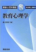 教育心理学 (朝倉心理学講座)