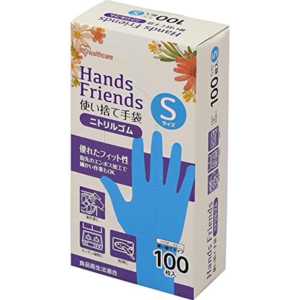 創傷正規化記者使い捨て手袋 ブルー ニトリルゴム 100枚 Sサイズ NBR-100S