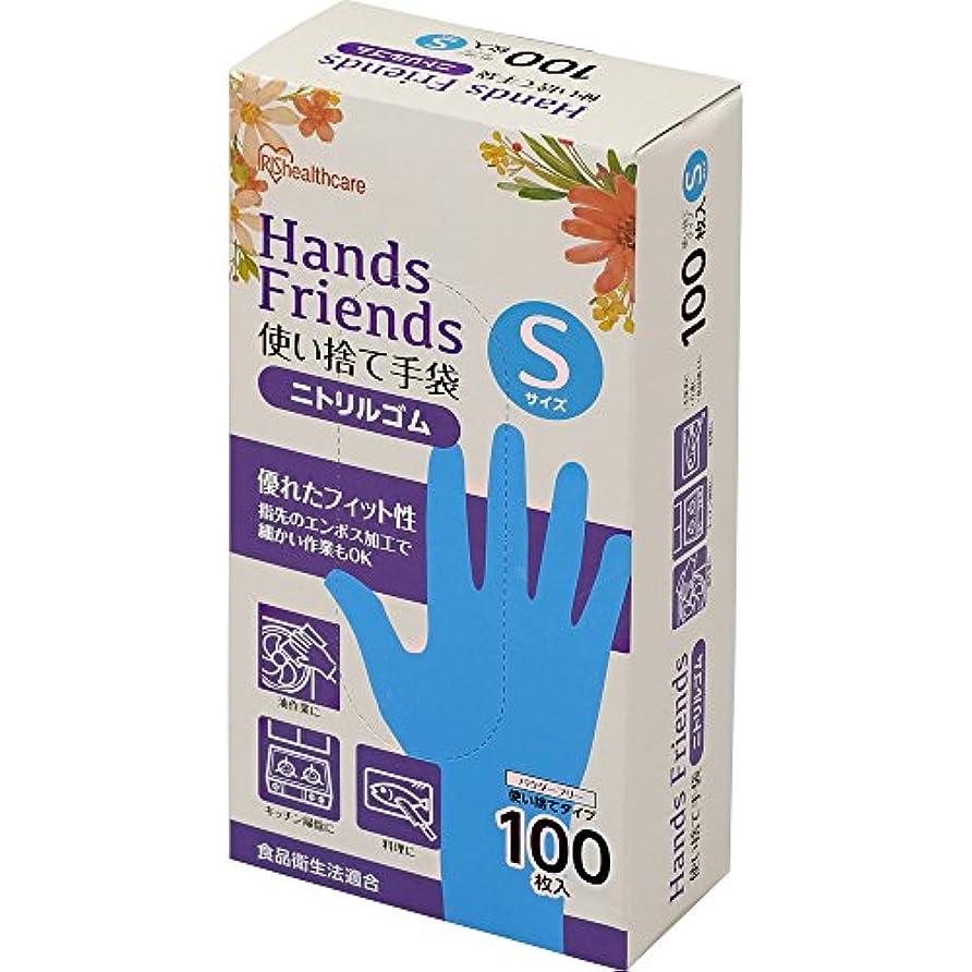 アルコーブシール全体に使い捨て手袋 ブルー ニトリルゴム 100枚 Sサイズ NBR-100S