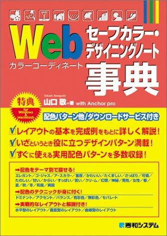 Webセーフカラー・デザイニングノートWebカラーコーディネート事典の詳細を見る