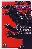 小説 ゴジラ2000(ミレニアム) (カドカワ・エンタテインメント)
