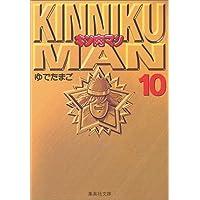 キン肉マン (10) (集英社文庫―コミック版)