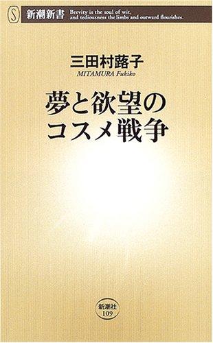 夢と欲望のコスメ戦争 (新潮新書)の詳細を見る