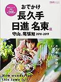 おでかけ長久手・日進・名東区・守山区・尾張旭 2018-2019 (流行発信MOOK)