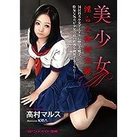 美少女 淫らな拷問実験 (マドンナメイト文庫)