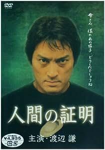人間の証明 主演・渡辺謙 [DVD]