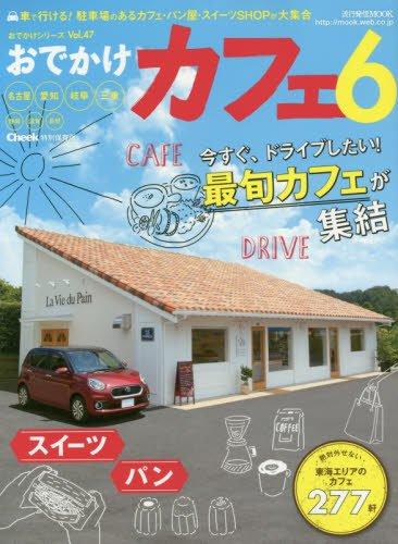 おでかけカフェ 6 (流行発信MOOK)