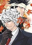 旅の四宝(3) (ビッグコミックス)