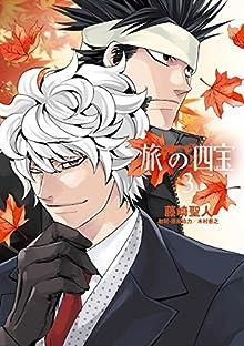 旅の四宝 第01-03巻