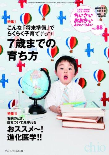ちいさい・おおきい・よわい・つよい no.88ーこんな「将来準備」でらくらく子育て(^o^)7歳までの育ち方