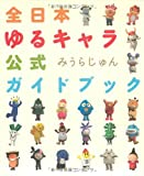 全日本ゆるキャラ公式ガイドブック [単行本] / みうら じゅん (著); 扶桑社 (刊)