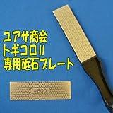 TOGICOROII(トギコロ2)交換用砥石ダイヤプレート庖丁研ぎ器