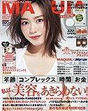 MAQUIA(マキア) 2020年 07 月号 [雑誌]