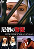 尼僧の背徳[DVD]