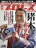 週刊プロレス 2017年 7/12 号 [雑誌]