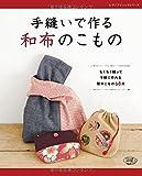 手縫いで作る和布のこもの (レディブティックシリーズno.4219) 画像