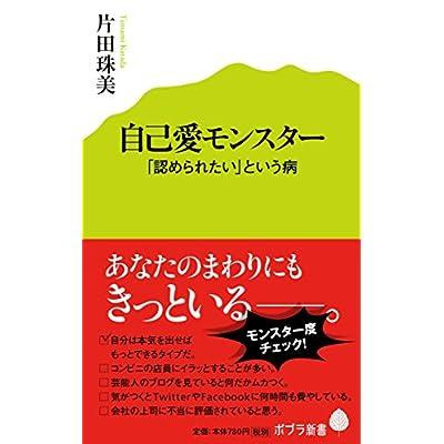 (085)自己愛モンスター (ポプラ新書)