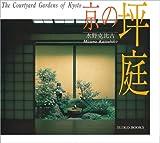 京の坪庭 (スイコブックス) 画像