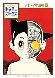 アトム今昔物語 (手塚治虫文庫全集)