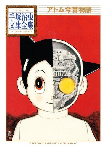 アトム今昔物語 (手塚治虫文庫全集 BT 32)
