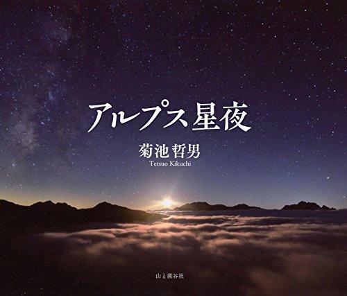アルプス星夜 菊池哲男写真集