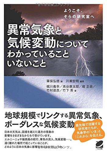 異常気象と気候変動についてわかっていることいないこと (BERET SCIENCE)の詳細を見る
