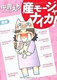 産モージャナイカ! ~産んだら日記~ (ウンポコ・コミックス) (UNPOCO ESSAY COMICS / 中貫 えり のシリーズ情報を見る