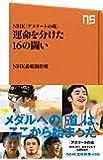 NHK「アスリートの魂」 運命を分けた16の闘い (NHK出版新書 496)