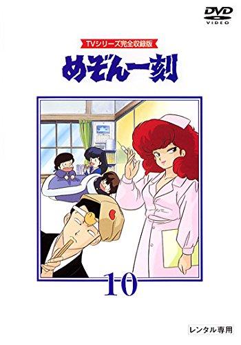 めぞん一刻 TVシリーズ完全収録版10(第37話~第40話)