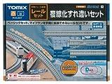 TOMIX Nゲージ レールセット 複線化すれ違いセット Dパターン 91028 鉄道模型 レールセット