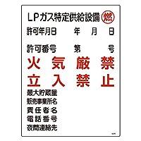 緑十字 高圧ガス標識 高305 LPガス特定供給設備 燃 039305
