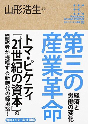 角川インターネット講座 (10) 第三の産業革命経済と労働の変化の詳細を見る