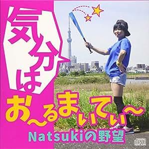 気分はお~るまいてぃ~Natsukiの野望~