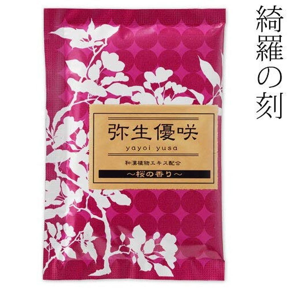 後退するシェア土地入浴剤綺羅の刻桜の香り弥生優咲1包石川県のお風呂グッズBath additive, Ishikawa craft
