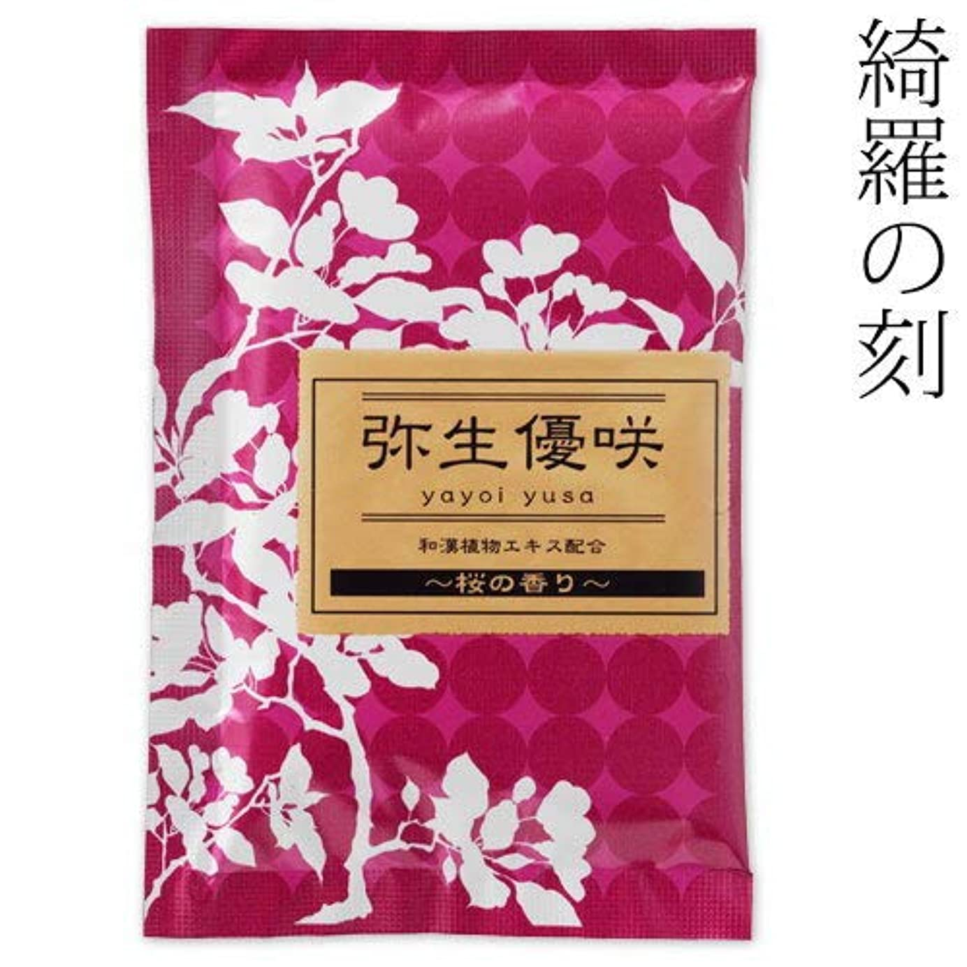 抱擁プレゼント硫黄入浴剤綺羅の刻桜の香り弥生優咲1包石川県のお風呂グッズBath additive, Ishikawa craft