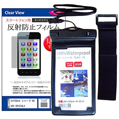 メディアカバーマーケット SoftBank(ソフトバンク) シャープ AQUOS CRYSTAL X [5.5インチ(1920x1080)]機種用 【防水ケース と 反射防止液晶保護フィルム のセット】アームバンド ネックストラップ付 浴室 キッチン