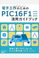 電子工作のための PIC16F1ファミリ活用ガイドブック 大型本