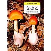 きのこ (カラー自然ガイド 8)