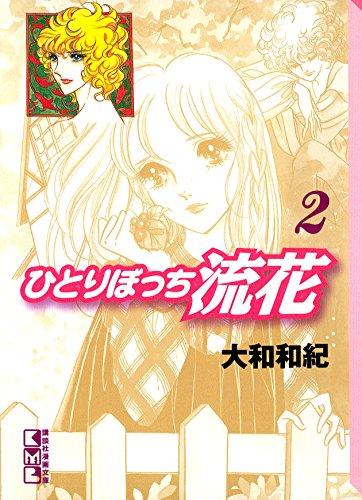 ひとりぼっち流花(2) (別冊フレンドコミックス)