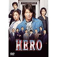HERO DVD スタンダード・エディション