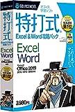 特打式 Excel&Word攻略パック Office2019対応版  (最新)|win対応|ダウンロード版