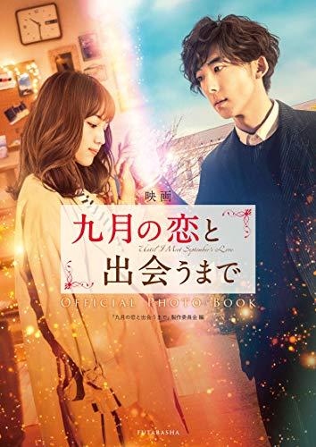 【androp/Koi】MVを徹底解説♪映画「九月の恋と出会うまで」主題歌☆2人の恋の結末は!?の画像
