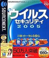 ウイルスセキュリティ 2005(旧版)