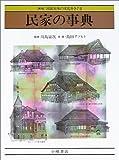 民家の事典―北海道から沖縄まで (図説 日本の文化をさぐる)