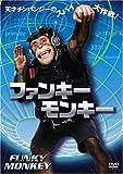 ファンキー・モンキー[DVD]