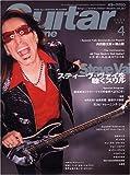 Guitar magazine (ギター・マガジン) 2005年 04月号