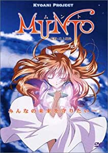 MUNTO [DVD]