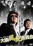 大阪風紀委員会[DVD]